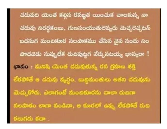 Ca  30 Resultater: Hope So Meaning In Telugu