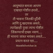 Marathi Quotes On Life In Marathi Font Brainly In