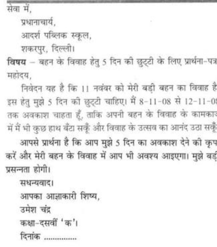 Write letter to chutti ke liye bhen ki shaadi mein in hindi - Brainly in