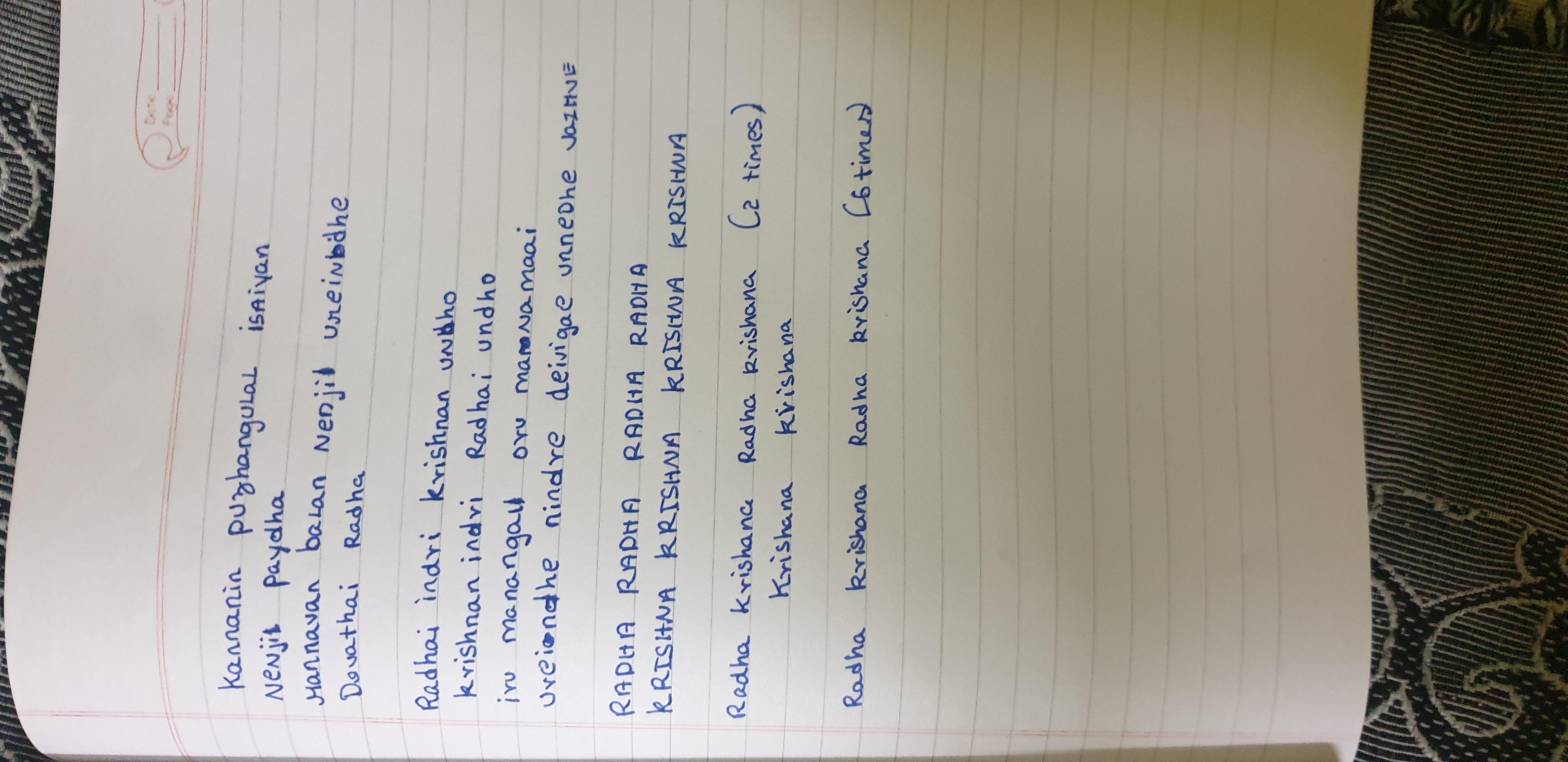 lyrics of all the songs of Radha Krishn( on star Bharat