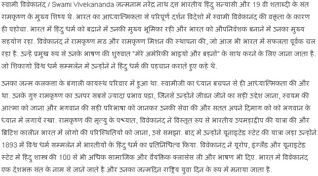 lines about swami vivekanand in sanskrit in jpg