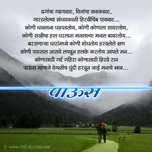 Essay on help rainy season in hindi for class 6