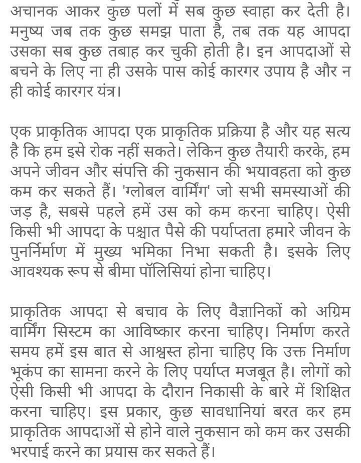 essay on natural disasters natural disaster essay in hindi andhra  a short essay within words limit on prakrutik aapda natural