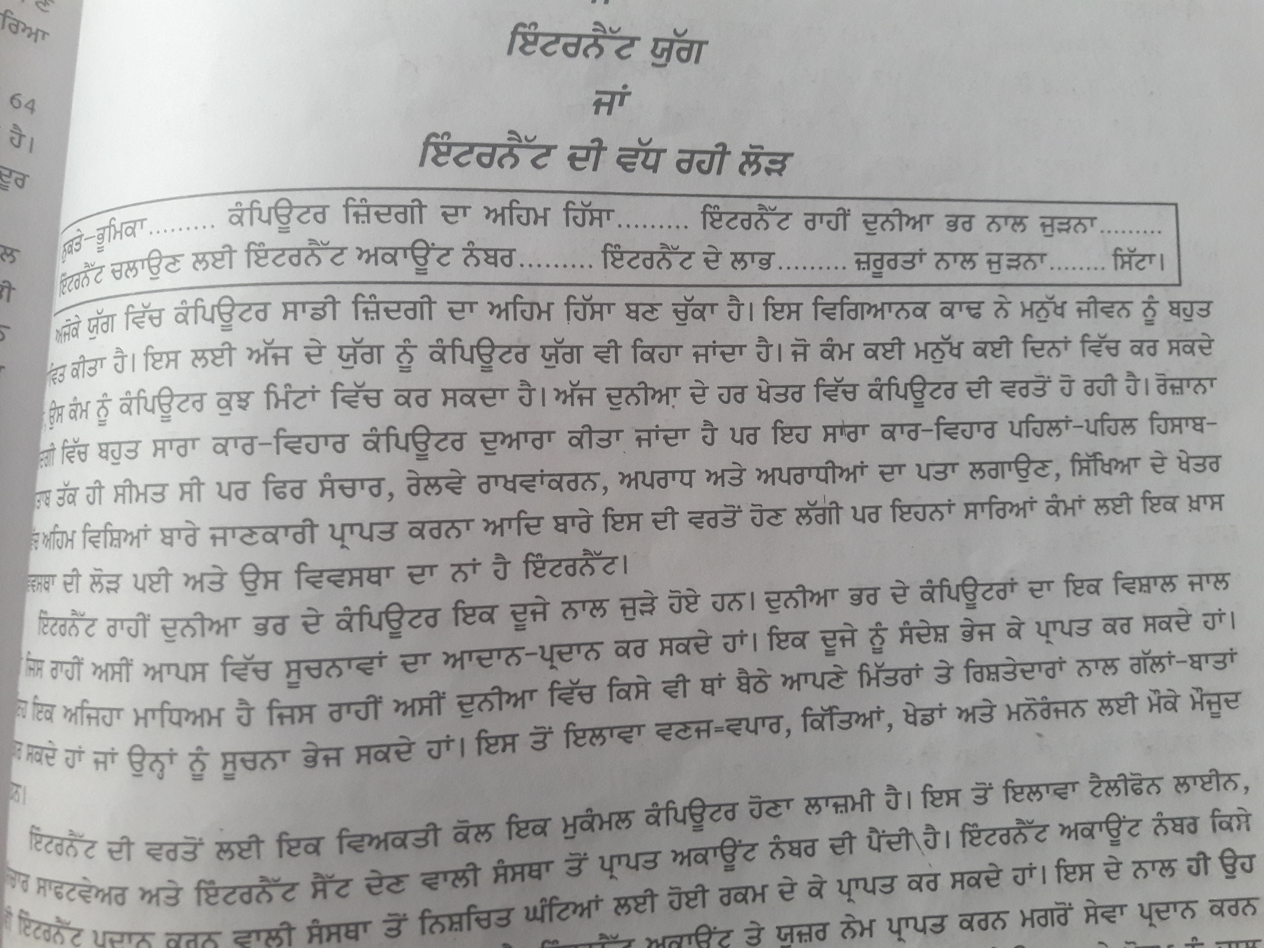 Essay In Punjabi On The Topic Of Internet  Brainlyin Download Jpg Writing Service Plans also The Help Kathryn Stockett  Synthesis Essays