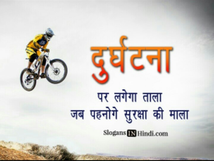 cycle ke liye slogans - Brainly in