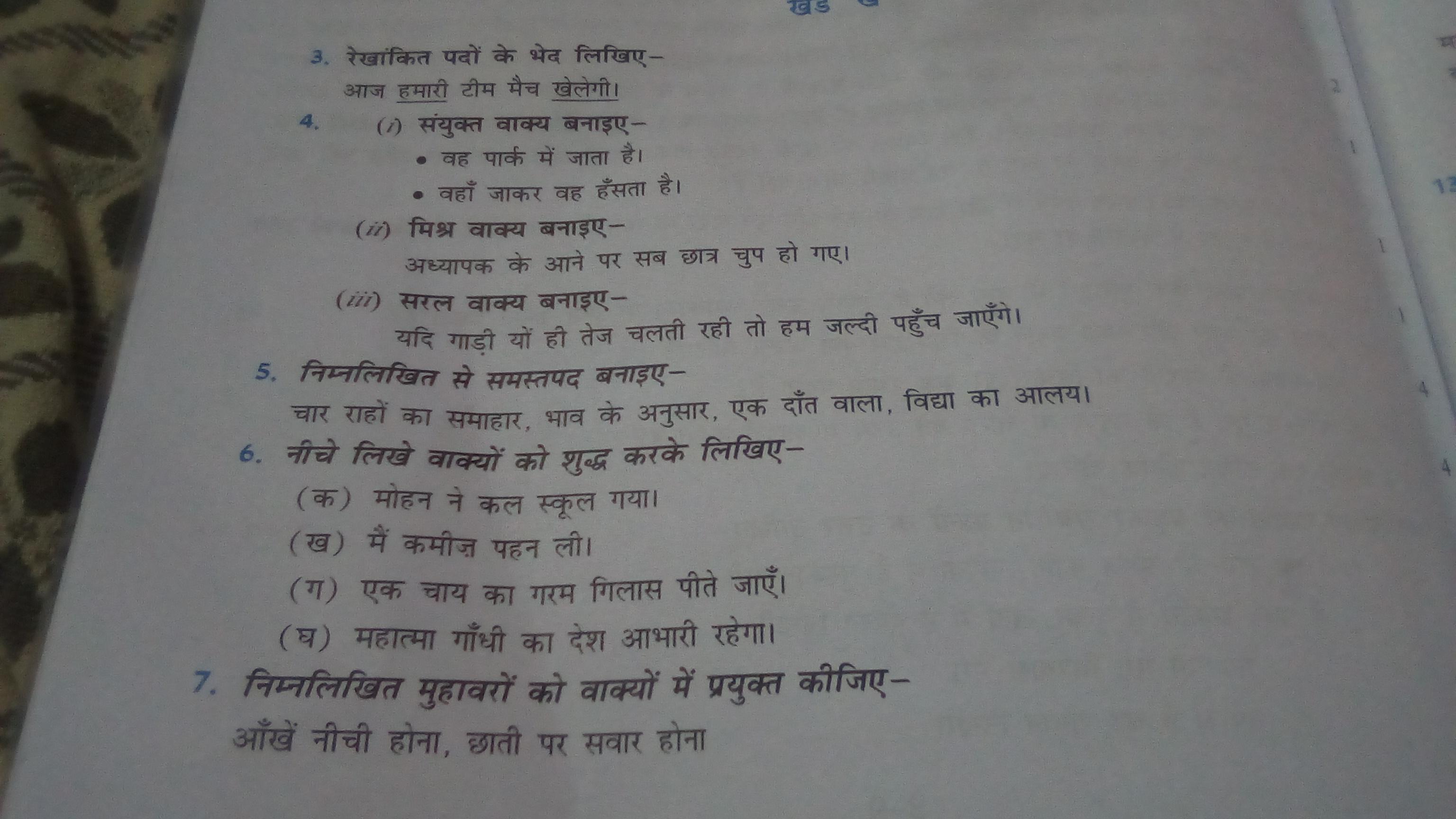 Hindi Grammar Book For Class 10