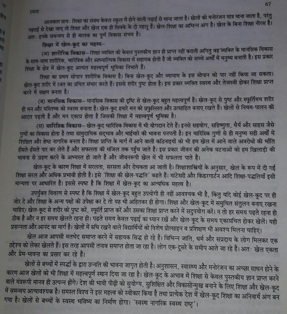 jeevan me khelo ka mahatva anuched in hindi
