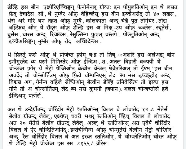 metro train essay in sanskrit in  jpg