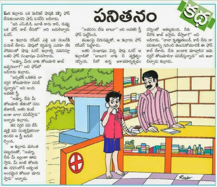 panchatantra stories in telugu - Brainly in