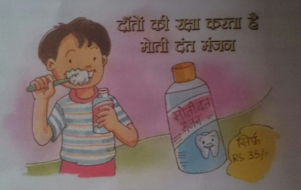 Show how to write an advertisement in hindi on a for Koi 5 vigyapan in hindi