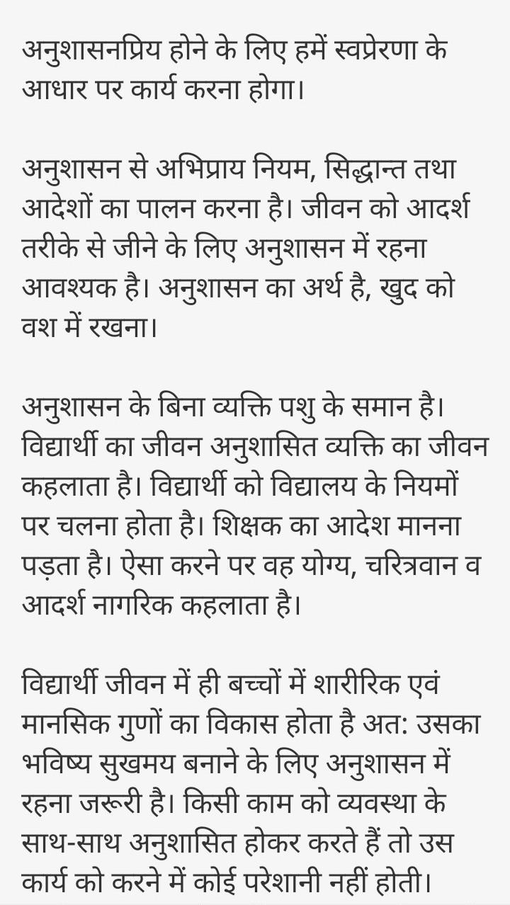 short essay on vidyarthi aur anushasan