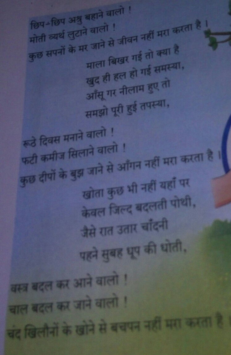 I want this page meaning in Hindi - Brainly in