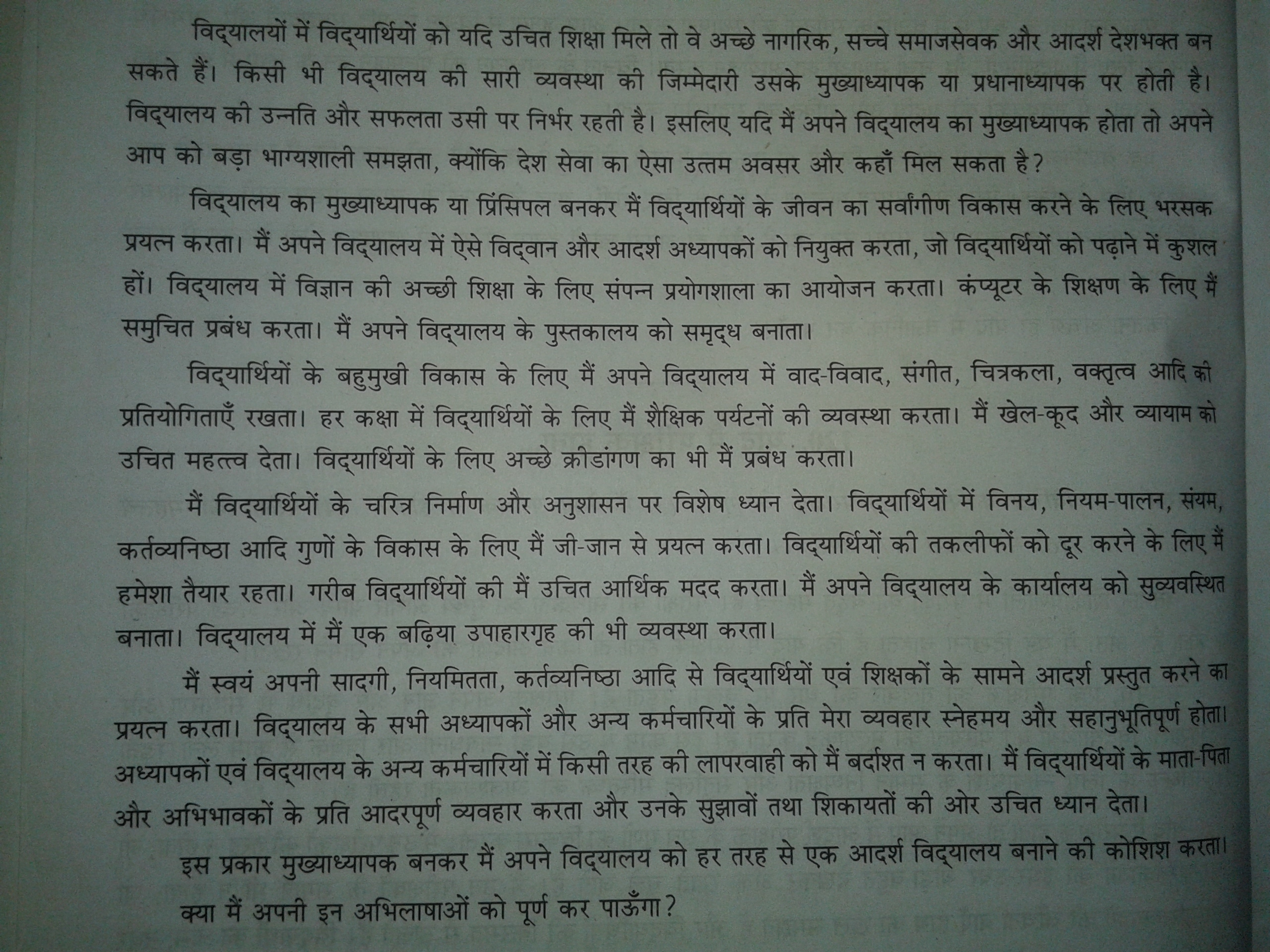 short essay on if i was school principal in hindi in  jpg
