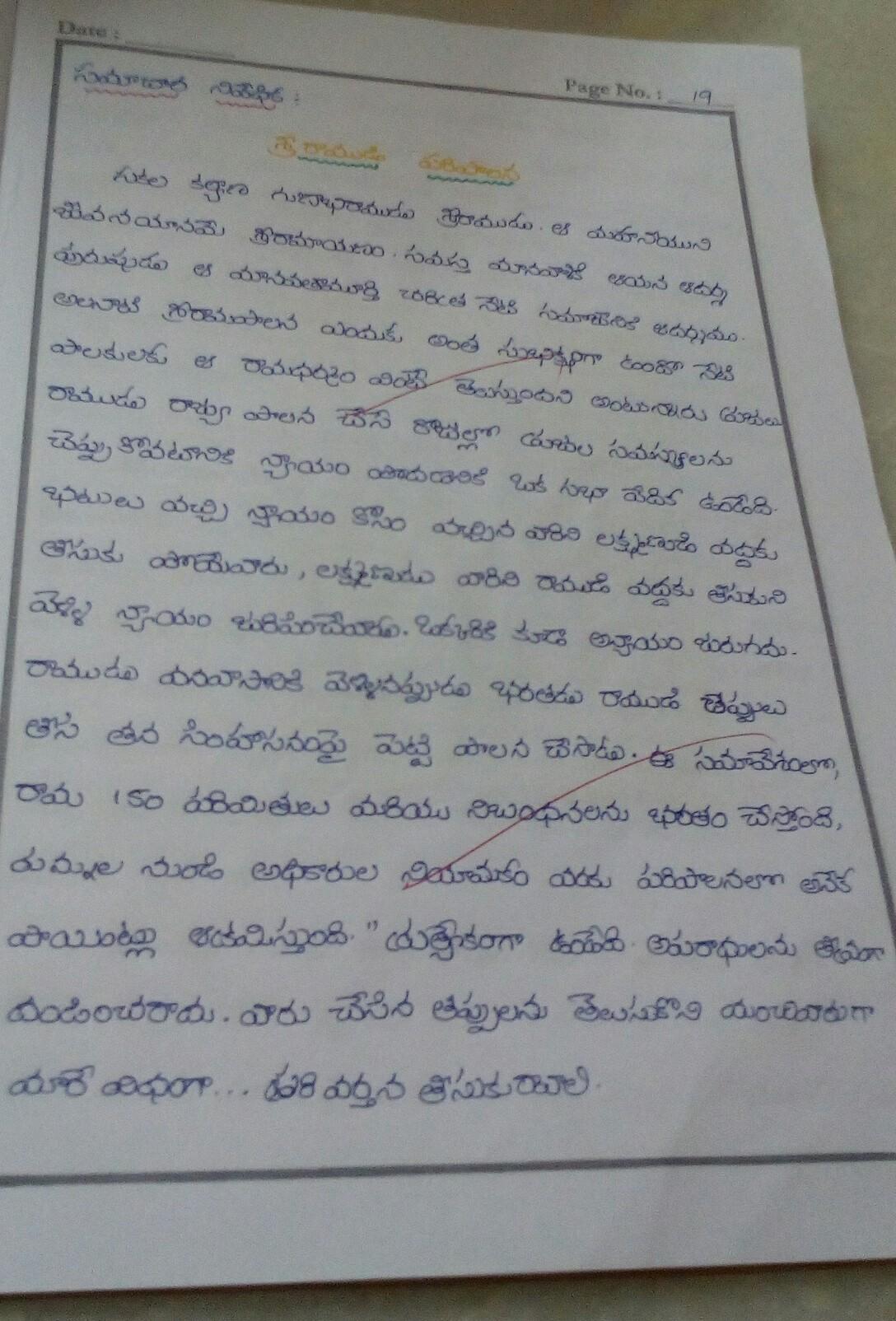 short essay on lord rama