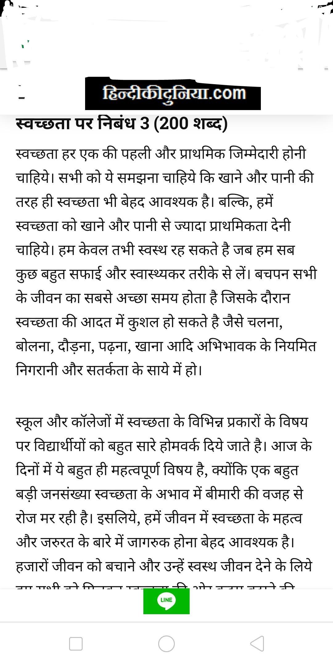 swachata ka mahatva in hindi pdf