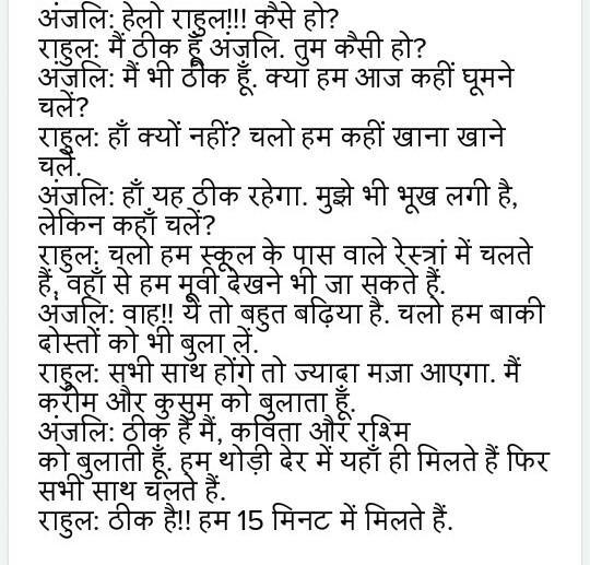 Conversation between two friends in hindi language - Brainly in