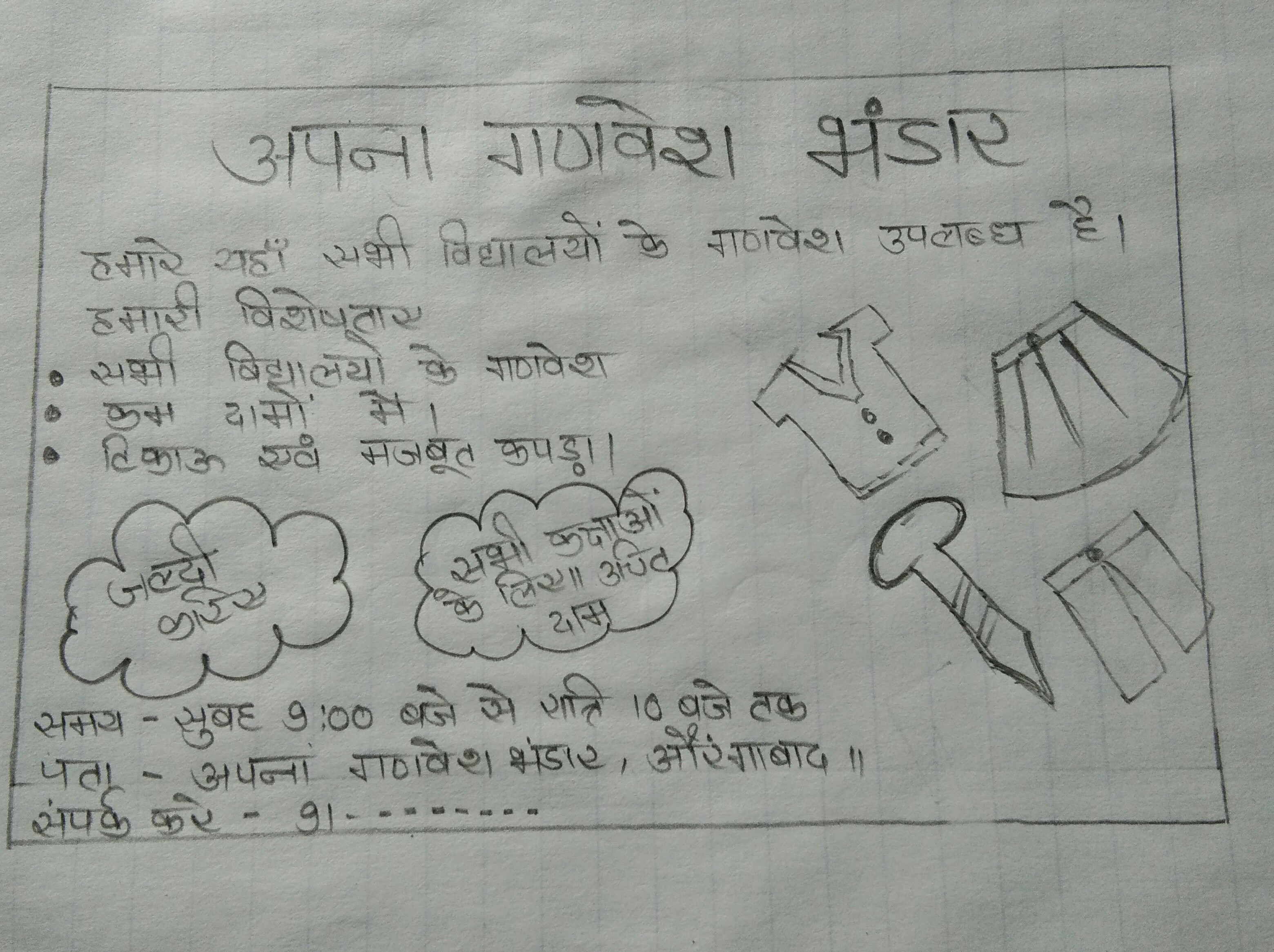 School bag par vigyapan in hindi