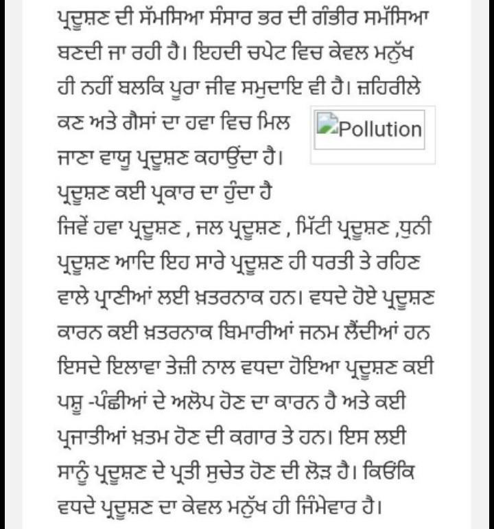 Essay On Pollution In Hindi Pdf