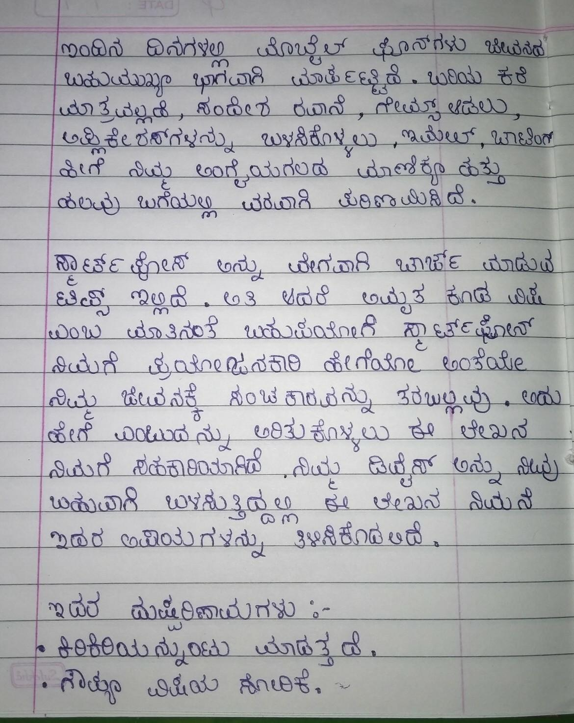 I Need Advantages And Disadvantages Of Mobile In Kannada Language Brainly In