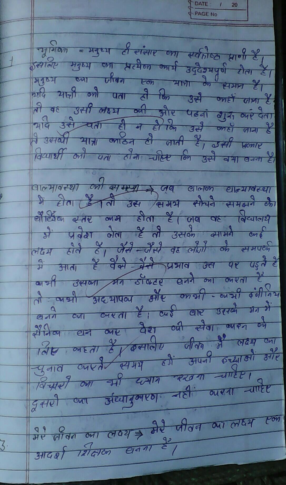mere jeevan ka lakshya in hindi for class 3