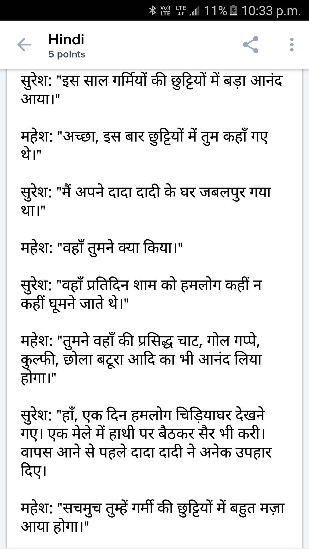 Conversation between two friends on Summer holidays in Sanskrit