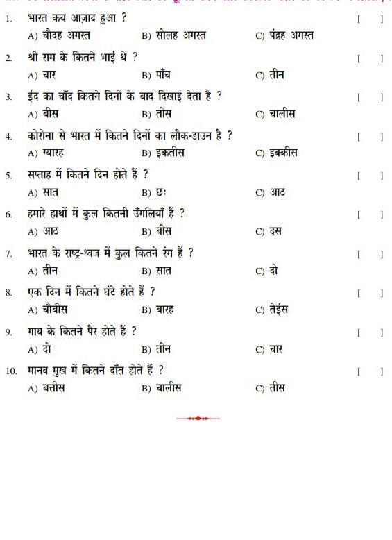 Pls Solve This Worksheet Of Hindi Grammar - Brainly.in