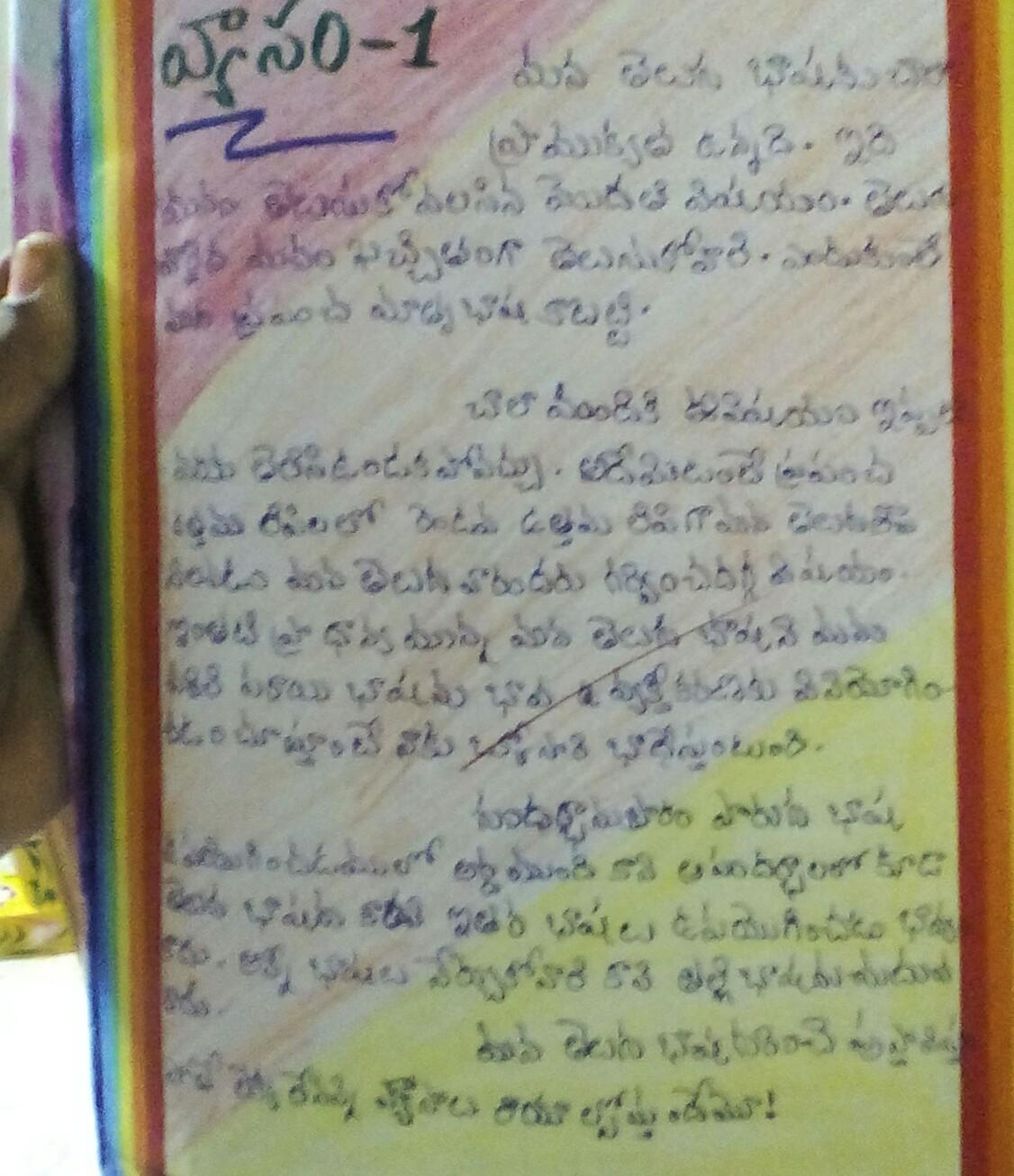 Essay Writing Telugu Language - Essay writing topics in