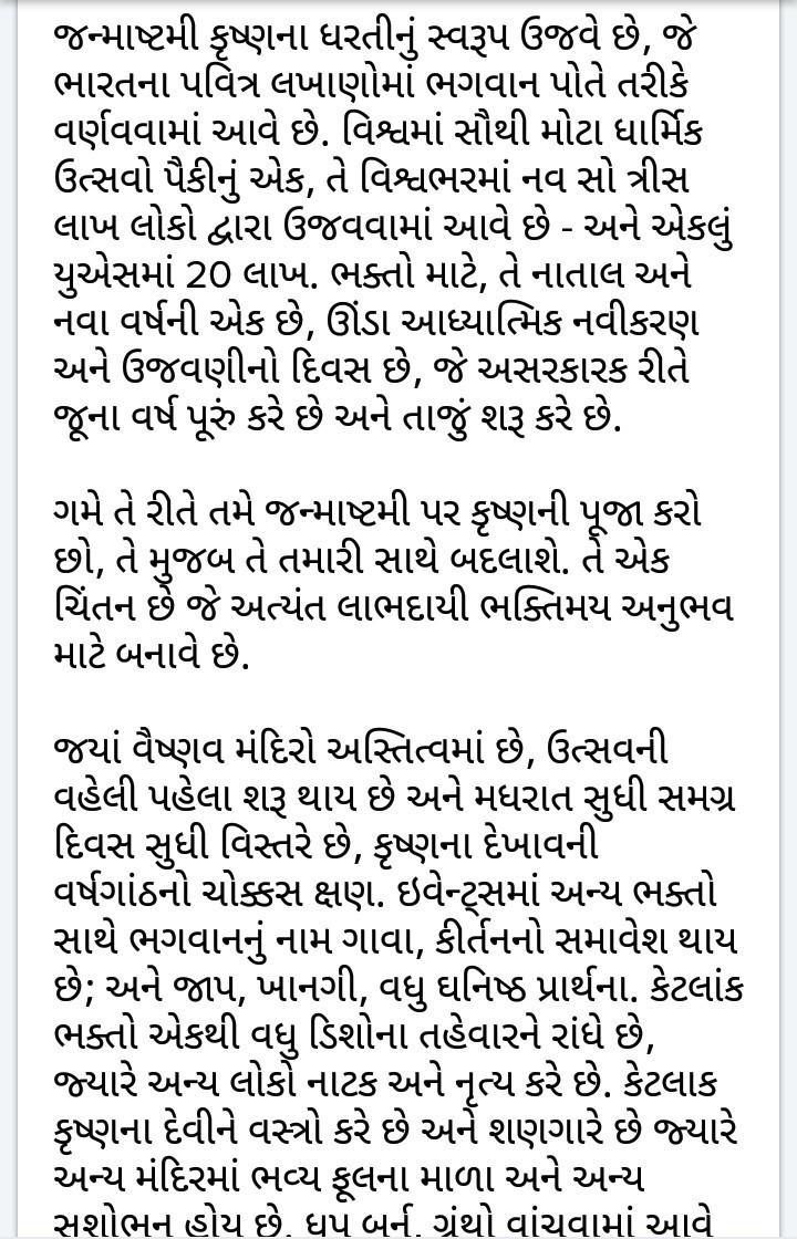 krishna story in gujarati pdf