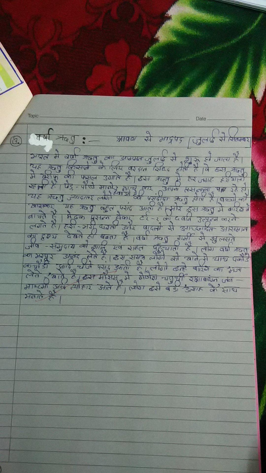 varsha ritu nibandh in marathi