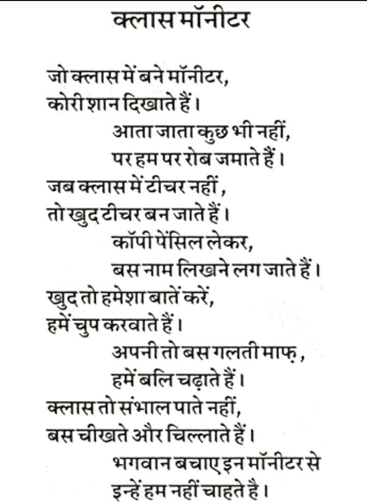 Funny Hindi Poems For Class 3