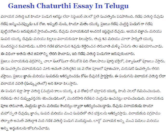ganesh chaturthi information in english