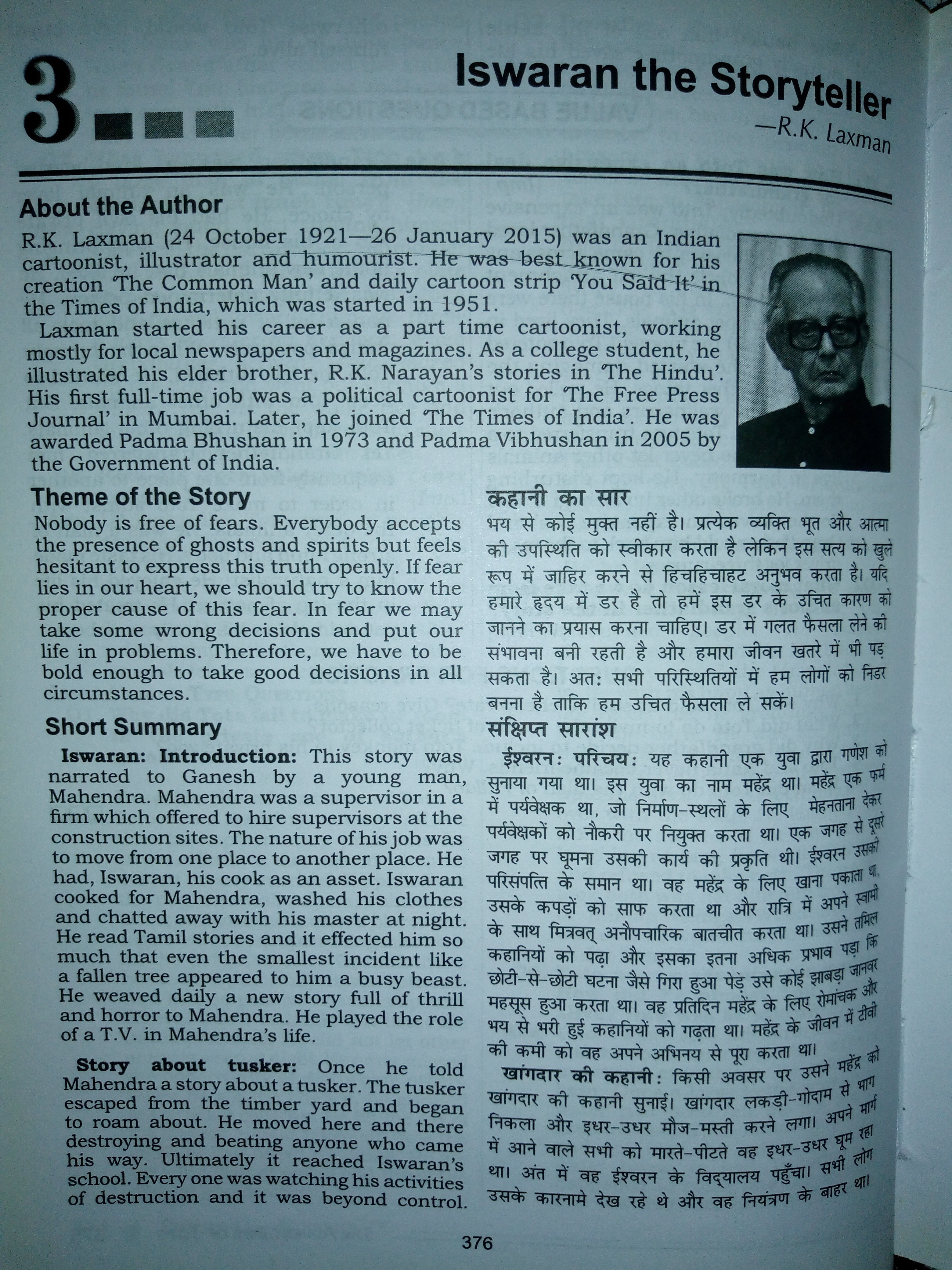 class 9 english ncert moments chapter 3 (ishwaran the story teller