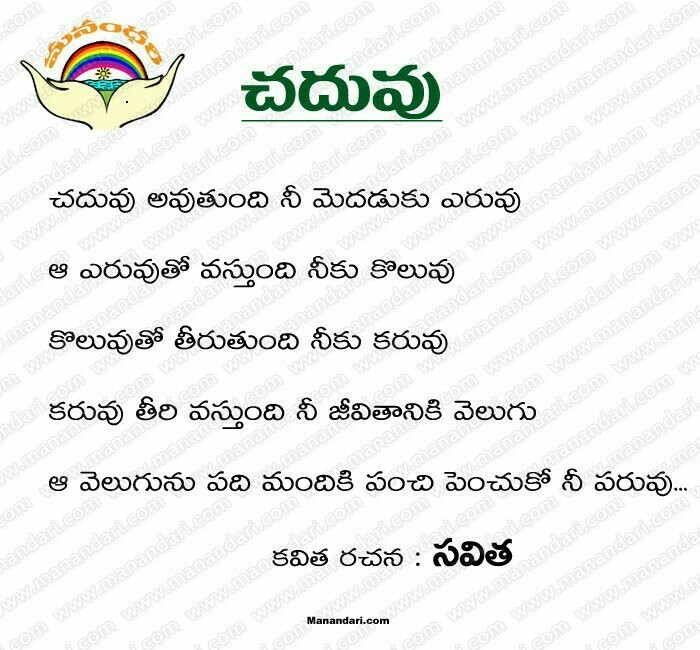 Small poems about study in Telugu - Brainly in