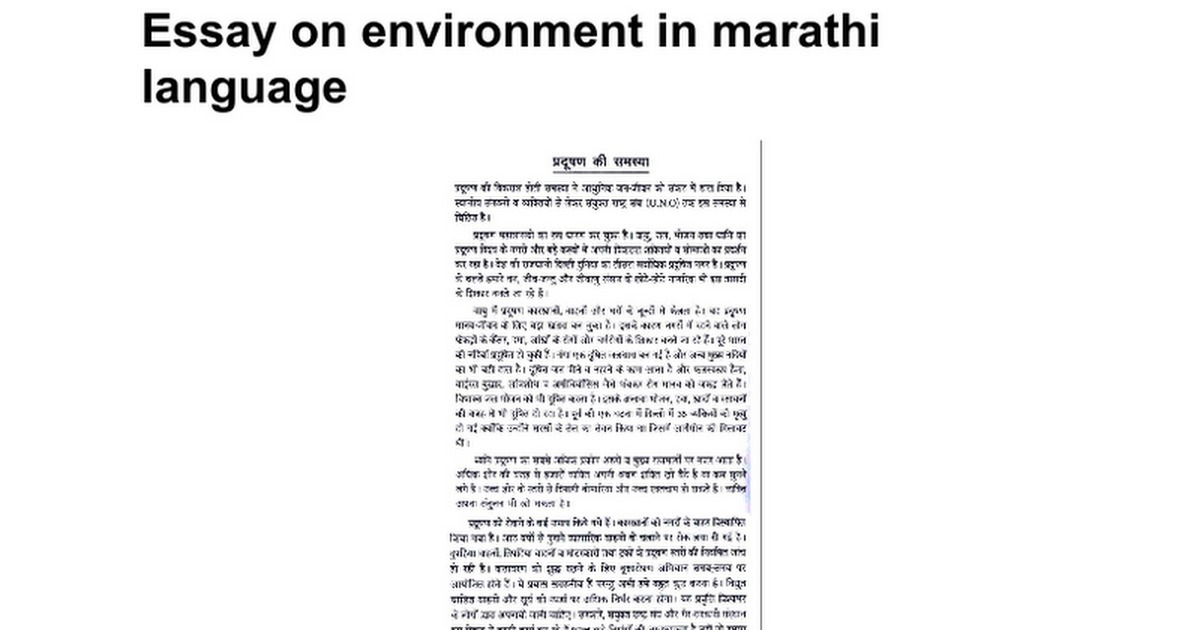environment essay in marathi