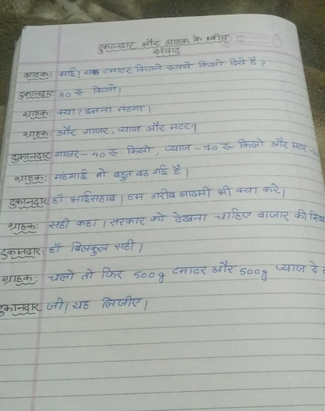 Customer service essay in hindi