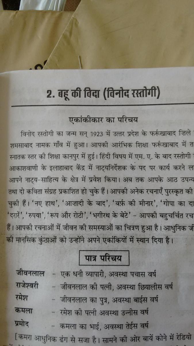 10th class hindi 2nd lesson kavi parichay