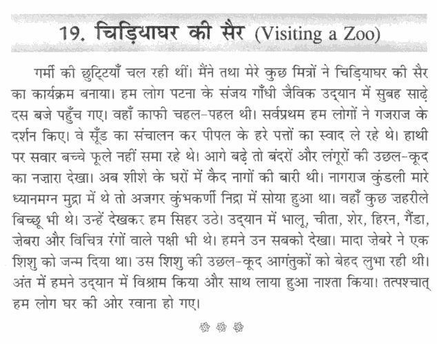 Descriptive Essay on a Visit to a Zoo Notes Mela