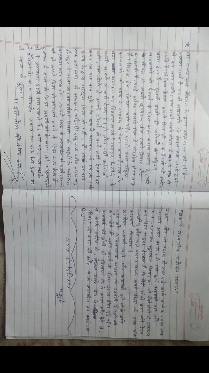 hindi essay kabhi kabhi he deva he dekh leta hai jo aankhe nahi   jpg